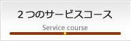 サービスコース